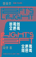 Thumbnail for post: Left's Right, Right's Left