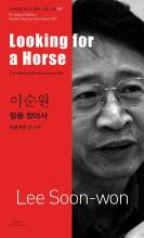 Thumbnail for post: Looking for a Horse (Bi-lingual, Vol 82 – Aesthetic Priests)