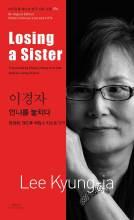 Thumbnail for post: Losing a Sister (Bi-lingual, Vol 76 – Fate)