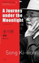 Thumbnail for post: A Journey under the Moonlight (Bi-lingual, Vol 39 – Tradition)