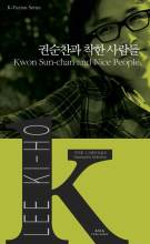 Thumbnail for post: Kwon Sun-chan and Nice People (K-Fiction 012)