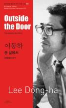 Thumbnail for post: Outside the Door (Bi-lingual, Vol 53 – Family)