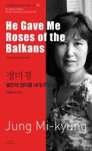 Thumbnail for post: He Gave Me Roses of the Balkans (Bi-lingual, Vol 72 – Taboo and Desire)