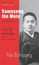 Thumbnail for post: Samnyong the Mute (Bi-lingual, Vol 97 – Traditional Korea's Lost Faces)