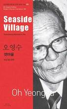 Thumbnail for post: Seaside Village (Bi-lingual, Vol 100 – Traditional Korea's Lost Faces)