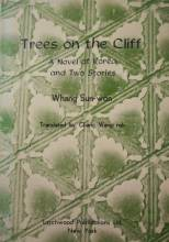 Thumbnail for post: Trees on the Cliff: a novel of Korea and two stories