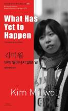 Thumbnail for post: What Has Yet to Happen (Bi-lingual, Vol 75 – Taboo and Desire)