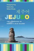 Thumbnail for post: Jejueo: The Language of Korea's Jeju Island