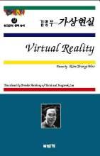 Thumbnail for post: Virtual Reality