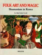 Cover artwork for book: Folk Art and Magic: Shamanism in Korea