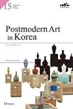 Cover artwork for book: Postmodern Art in Korea: From 1985 on