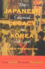 Thumbnail for post: The Japanese Colonial Legacy in Korea, 1910–1945: A New Perspective
