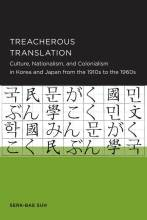 Cover artwork for book: Treacherous Translation: Culture, Nationalism, and Colonialism in Korea and Japan from the 1910s to the 1960s