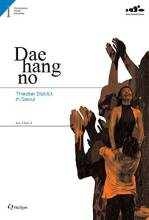 Cover artwork for book: Daehangno: Theater District in Seoul