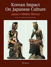 Cover artwork for book: Korean Impact on Japanese Culture: Japan's Hidden History
