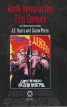 Thumbnail for post: North Korea in the 21st Century: An Interpretative Guide