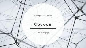 WordPressテーマをCocoonに変更しGoogleアドセンス・アナリティクス・Consoleを5分以内に反映させる方法!
