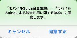 「モバイルSuica会員規約、「モバイルSuicaによる鉄道利用に関する特約」