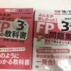 FP(ファイナンシャルプランナー)3級試験の勉強法