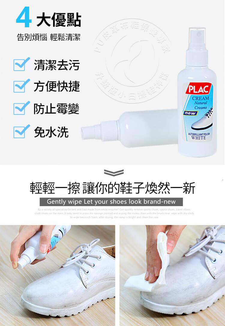 PU皮革布鞋保養專家_升級版小白擦鞋神器PLAC(噴霧款+塗抹款組合) - LONG LUCK 瀧果名品