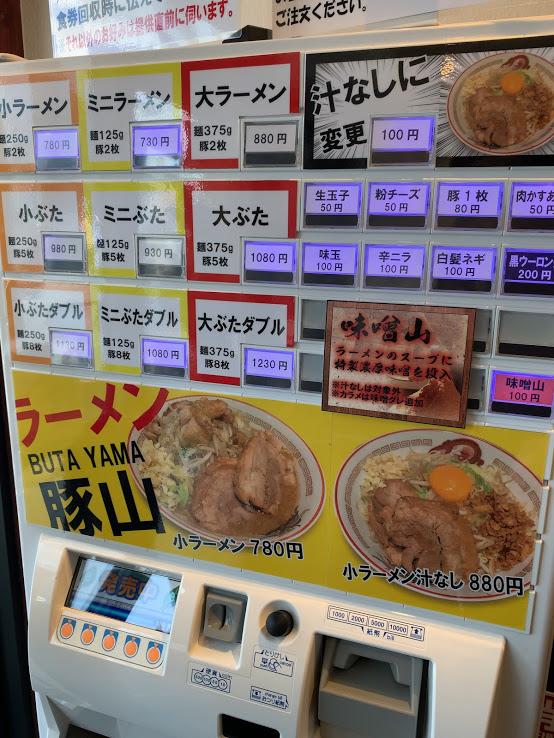 ラーメン豚山東長崎店の券売機