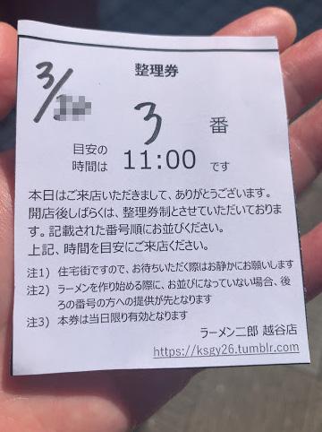 ラーメン二郎越谷店・整理券