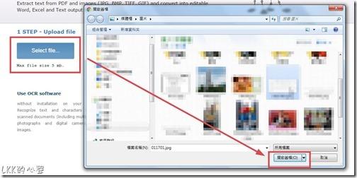 好站推薦:免費線上圖片辨識文字「onlineocr」 – LKK的心聲