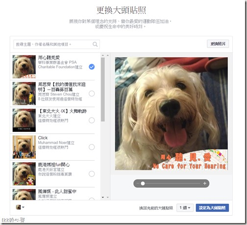 教學:如何製作Facebook大頭貼的特效框 – LKK的心聲