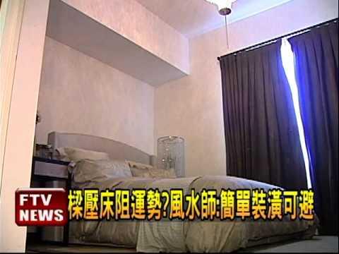陈巃羽风水阳宅之床上压梁