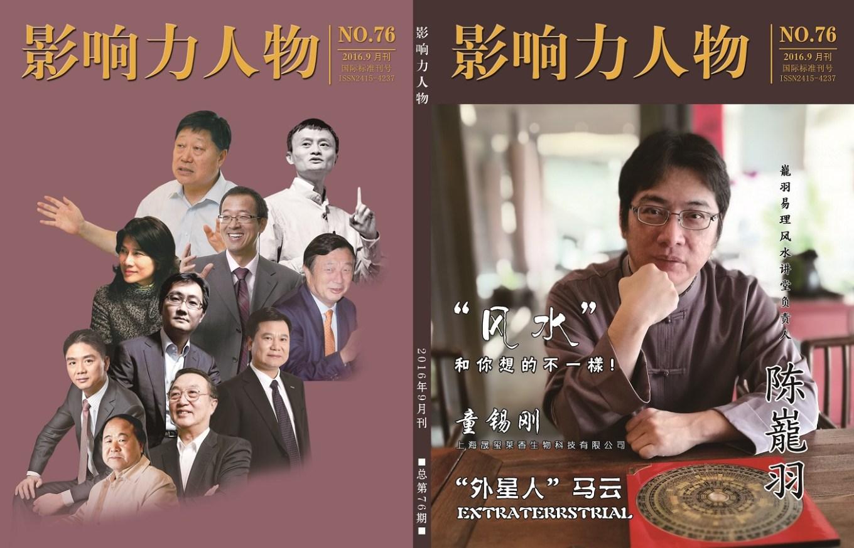 陈巃羽风水阳宅影响力人物