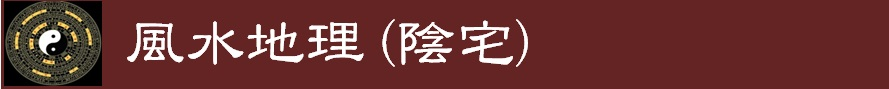 feng-shui-yang-house-longyu369173