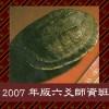 2007年版六爻师资班