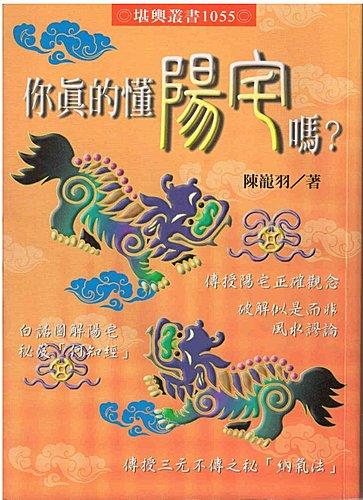 feng-shui-yang-house-longyu36921