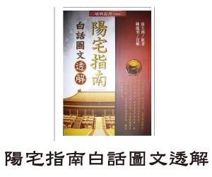 feng-shui-yang-house-longyu369222