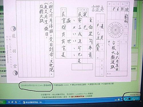 陈巃羽风水阳宅之2007年版六爻师资班
