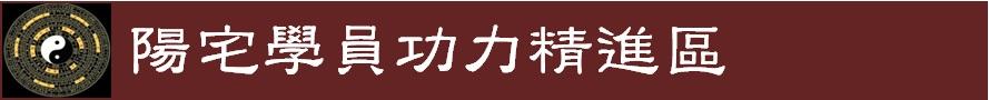 feng-shui-yang-house-longyu369238