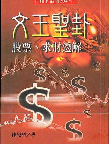 文王圣卦股票、求财透解