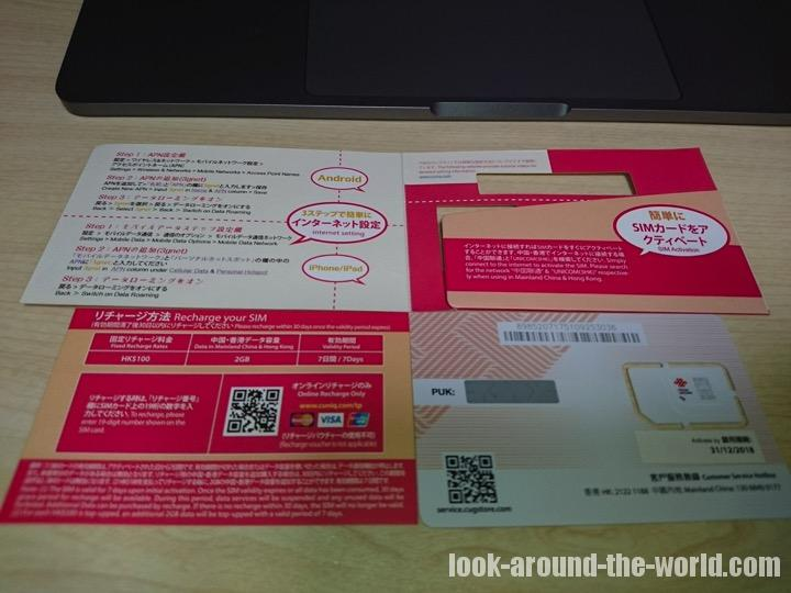香港と中國31省で使える中港7日間4GデータSIM(2GB)の設定方法と使い勝手 - キセキをキロク