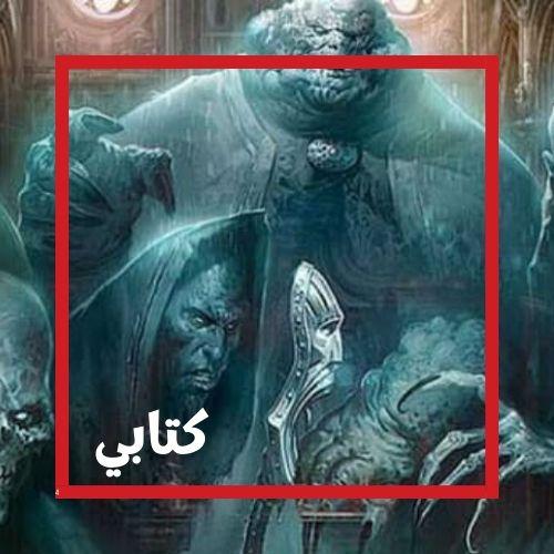 السحر الاسود وكتاب شمس المعارف