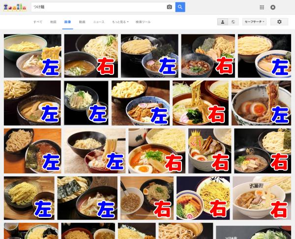 つけ麺_数えた