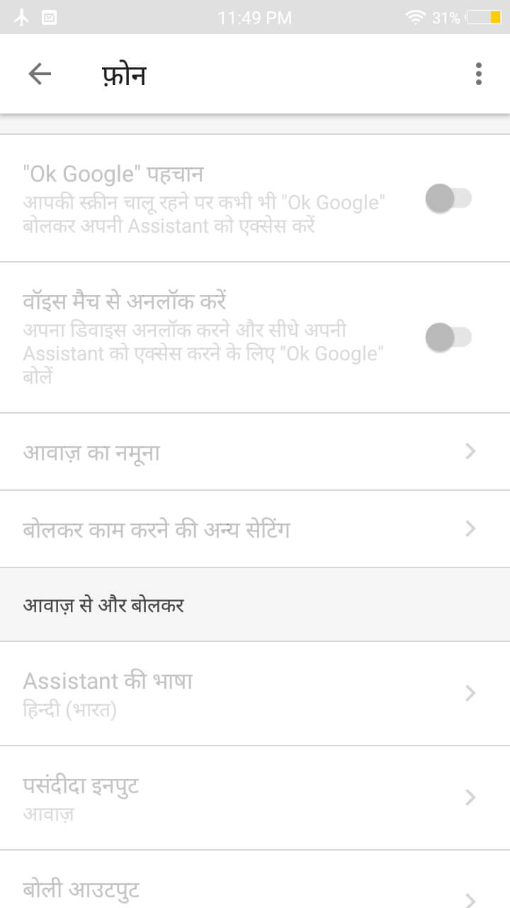 Namaste Google: Now your Google Assistant Can Understand Hindi