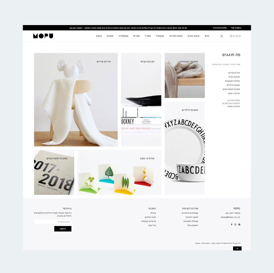MOPU חנות עיצוב אינטרנטית