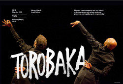 Publicity poster for a forthcoming performance of Torobaka in... Greece?