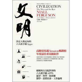 Civilization_ferguson