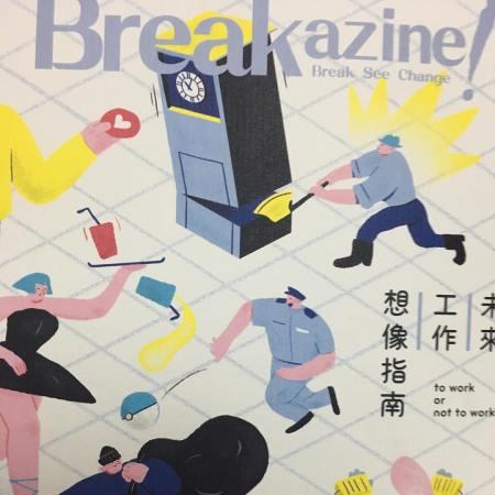 20170108_breakazine