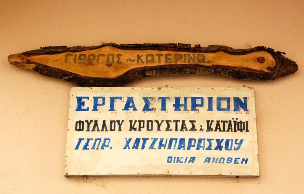 Mit dem Auto unterwegs auf Kreta Ladenschild in Rethymno