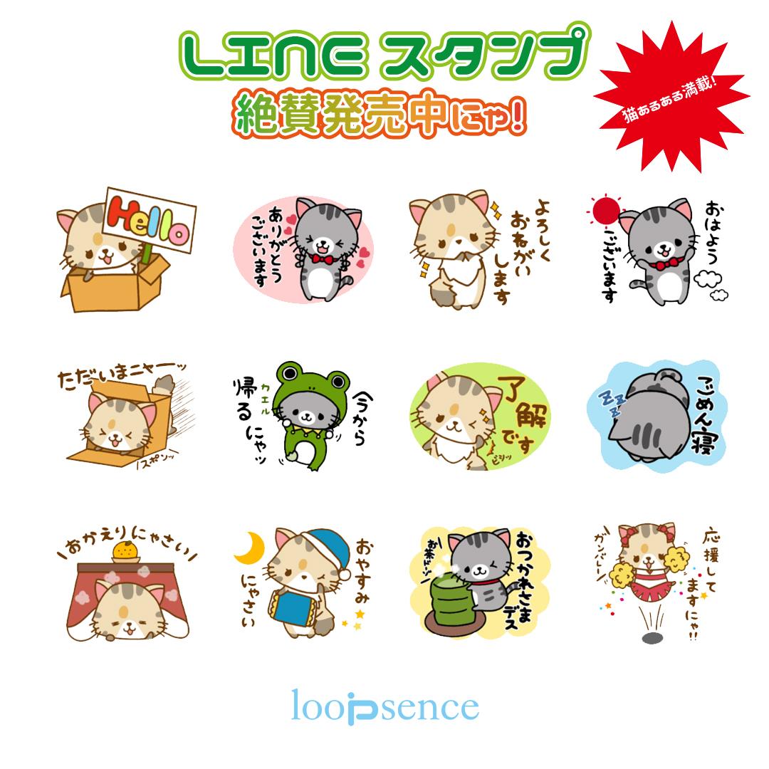ループセンス公式LINEスタンプ