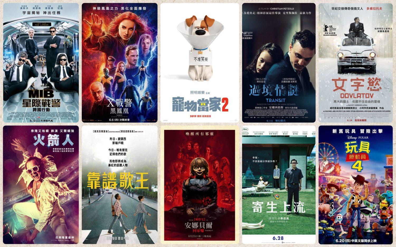 【電影推薦】2019年6月必看的電影