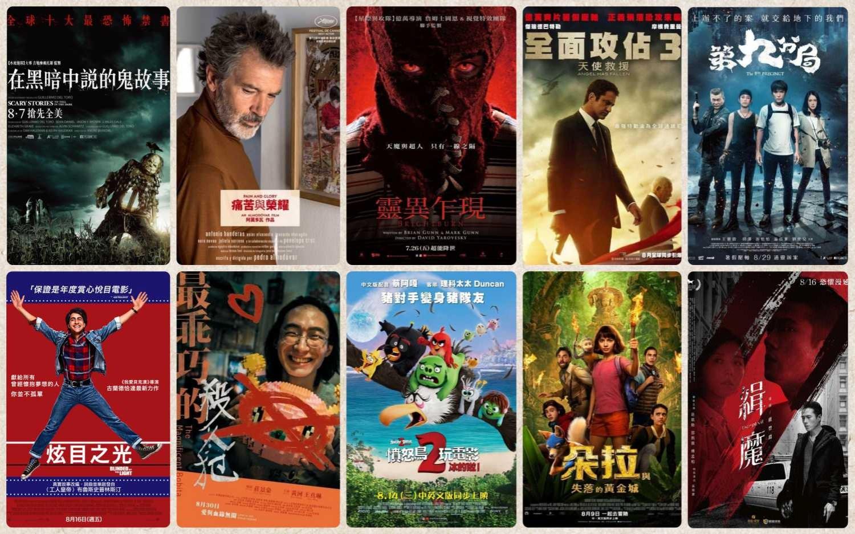 【電影推薦】2019 年 8 月最值得期待的電影