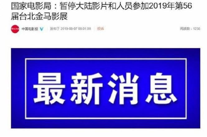 中國抵制金馬獎